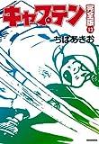 キャプテン 13 (ホームコミックス)