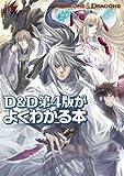 D&D第4版がよくわかる本(柳田 真坂樹)