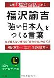 福沢諭吉「強い日本人」をつくる言葉――名著『福翁百話』から (知的生きかた文庫)