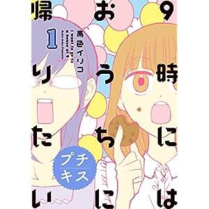 9時にはおうちに帰りたい プチキス(1) (Kissコミックス) [Kindle版]