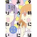 Amazon.co.jp: 9時にはおうちに帰りたい プチキス(1) (Kissコミックス) 電子書籍: 青色イリコ: Kindleストア
