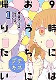 9時にはおうちに帰りたい プチキス(1) (Kissコミックス)