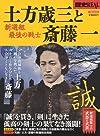 歴史REAL新選組最後の戦士 土方歳三と斎藤一 (洋泉社MOOK 歴史REAL)