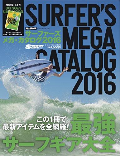 SURFER'S MEGA CATALOG 2016年版 大きい表紙画像