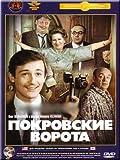Pokrov Gates / Pokrovskie Vorota (DVD NTSC)