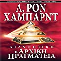 Dianetics: The Original Thesis (Greek Edition) Audiobook by L. Ron Hubbard Narrated by  uncredited