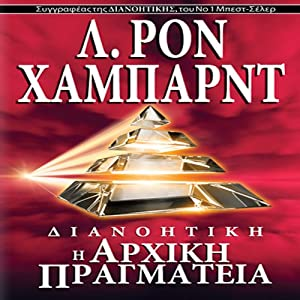 Dianetics: The Original Thesis (Greek Edition) Audiobook