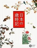 日本の歳時記 (コロナ・ブックス)