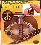 世界一丈夫で割れるマカデミアナッツ&ナッツ殻割り器 Cracker(クラッカー)高品質なボルト物のみ選別