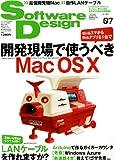 Software Design (ソフトウェア デザイン) 2011年 07月号 [雑誌]