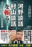 「河野談話」「村山談話」を斬る! (OR books)