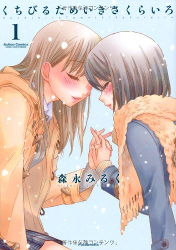 くちびるためいきさくらいろ(1) (アクションコミックス)