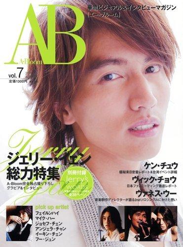 A-Bloom Vol.7 (実用百科)