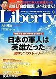 ザ・リバティ 2015年 09 月号 [雑誌]