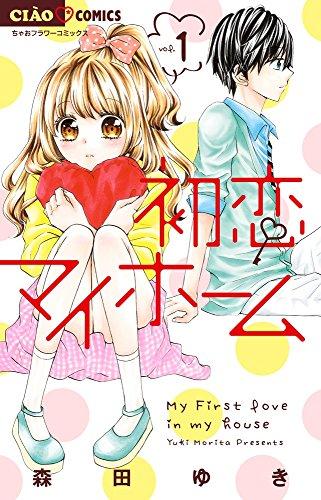 初恋マイホーム 1 (ちゃおコミックス)