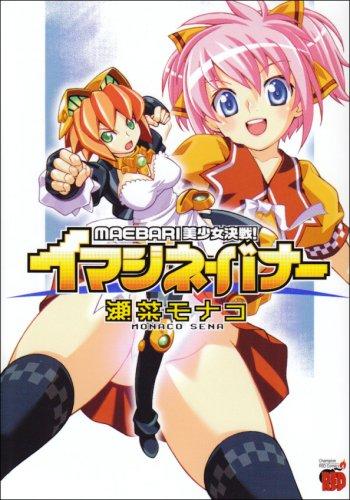 MAEBARI美少女決戦!イマジネ・バナー (チャンピオンREDコミックス)