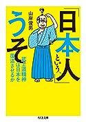 「日本人」という、うそ(ちくま文庫)