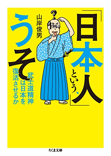 「日本人」という、うそ: 武士道精神は日本を復活させるか (ちくま文庫)