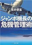 ジャンボ機長の危機管理術 (PHP文庫)