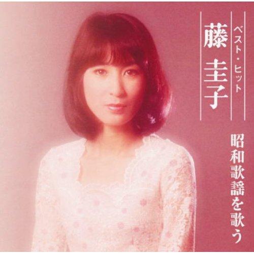 藤圭子 ベスト・ヒット 昭和歌謡を歌う DQCL-2112