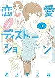 恋愛ディストーション 3 (サンデーGXコミックス)