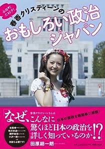 永田町大好き!  春香クリスティーンのおもしろい政治ジャパン