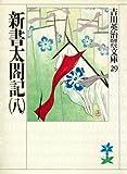 新書太閤記(八) (吉川英治歴史時代文庫)