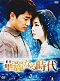 Image de 華麗なる時代 DVD-BOX 2