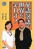 [CDブック] 英語落語で世界を笑わす! シッダウン・コメディにようこそ (CD BOOK)