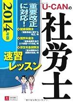 2014年版 U-CANの社労士 速習レッスン (ユーキャンの資格試験シリーズ)