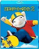 スチュアート・リトル2 [Blu-ray]