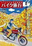 バイク旅行 第2号 (2011)―ツーリング生活の道案内 (SAN-EI MOOK)