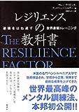 レジリエンスの教科書: 逆境をはね返す世界最強トレーニング