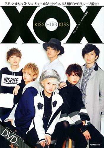XOX(キスハグキス) ファースト写真集