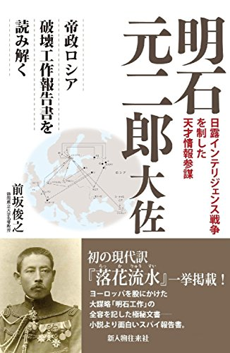 明石元二郎大佐 (中経出版)