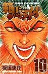 範馬刃牙 10 (少年チャンピオン・コミックス)