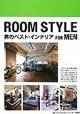 ROOM STYLE FOR MEN ~男のベスト・インテリア
