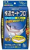 白元 サニーク快適ガードプロ 立体タイプ レギュラー 5枚 次世代マスク  10セット