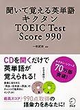 聞いて覚える英単語キクタンTOEIC Test Score 990
