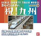 Bトレインショーティー 限定版 N700系 山陽・九州新幹線 R10編成 (CM撮影車) 4両セット / バンダイ