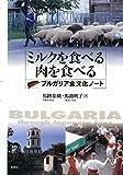 ミルクを食べる 肉を食べる―ブルガリア食文化ノート