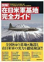 図解!在日米軍基地完全ガイド (洋泉社MOOK)