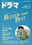 ドラマ 2009年 09月号 [雑誌]