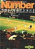 Sports Graphic Numberベスト・セレクション〈2〉 (文春文庫PLUS)