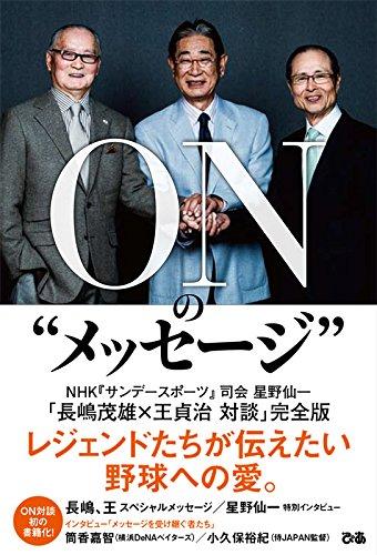 ONのメッセージ~NHK『サンデースポーツ』司会:星野仙一「長嶋茂雄×王貞治 対談」完全版~