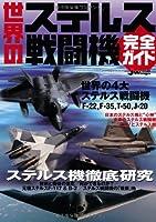 世界のステルス戦闘機完全ガイド (イカロス・ムック)