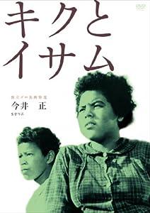 Japanese Movie - Kiku To Isamu [Japan DVD] KKJS-137