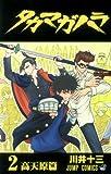 タカマガハラ 2 (ジャンプコミックス)