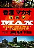 香港マカオ夜遊びMAX