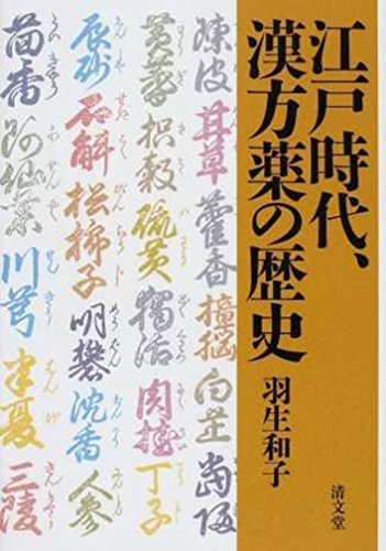 江戸時代、漢方薬の歴史